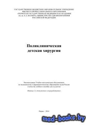 Поликлиническая детская хирургия - Рудакова Э.А., Опенышева А.В., Ковалева  ...