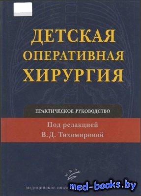 Детская оперативная хирургия - Тихомирова В.Д. - 2011 год