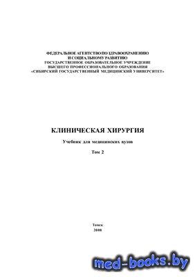 Клиническая хирургия. Том 2 - Мерзликин Н.В., Бражникова Н.А., Альперович Б ...