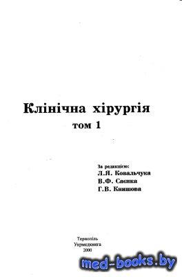 Клінічна хірургія. Том 1 - Ковальчук Л.Я., Саєнко В.Ф. - 2000 год