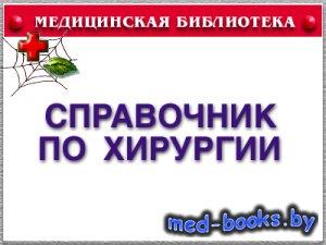 Медицинская библиотека. Справочник по хирургии - Шварц С., Шайерс Дж., Спен ...
