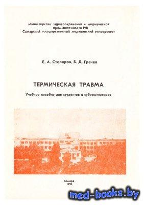 Термическая травма - Столяров Е.А., Грачев Б.Д. - 1995 год