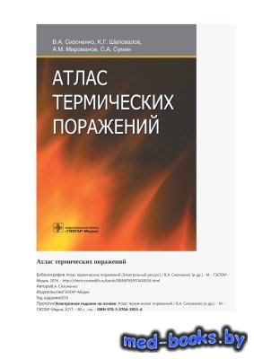 Атлас термических поражений - Сизоненко В.А. и др. - 2016 год