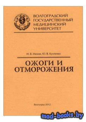 Ожоги и отморожения - Михин И.В., Кухтенко Ю.В. - 2012 год