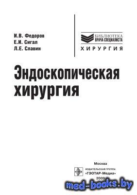 Эндоскопическая хирургия - Федоров И.В., Сигал Е.И., Славин Л.Е. - 2009 год