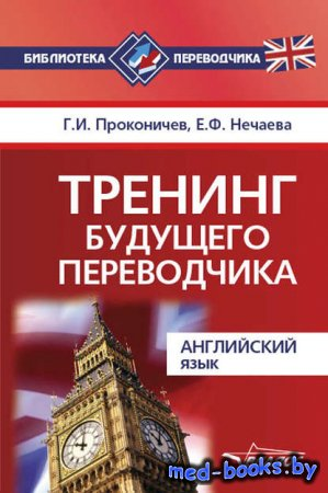 Тренинг будущего переводчика. Английский язык - Е. Ф. Нечаева, Г. И. Проконичев - 2017 год