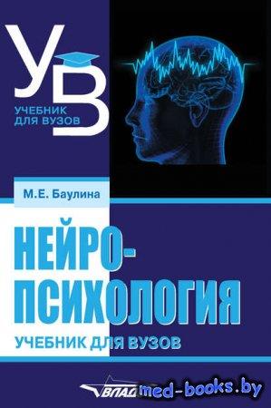 Нейропсихология. Учебник для вузов - М. Е. Баулина - 2018 год