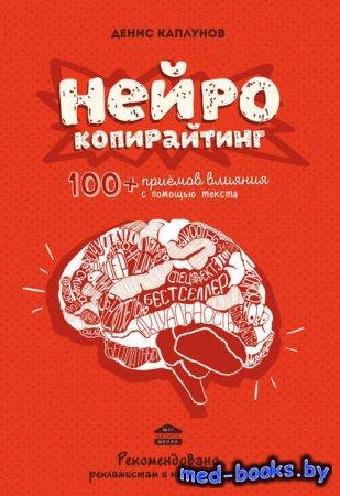 Нейрокопирайтинг. 100+ приёмов влияния с помощью текста - Денис Каплунов -  ...