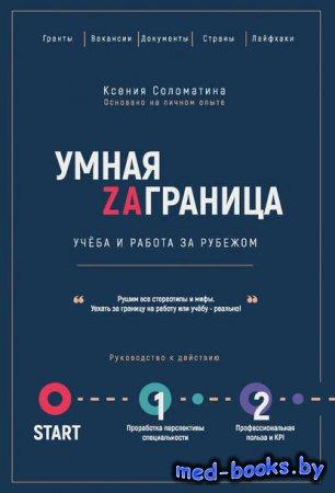 Умная Zаграница. Учеба и работа за рубежом - Ксения Соломатина - 2019 год