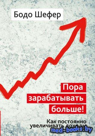 Пора зарабатывать больше! Как постоянно увеличивать доходы - Бодо Шефер - 2 ...