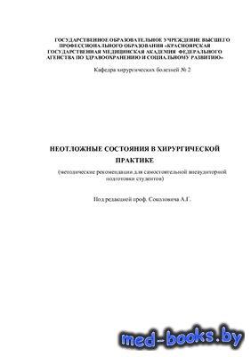 Неотложные состояния в хирургической практике - Соколович А.Г. - 2006 год