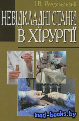 Невідкладні стани в хірургії - Роздольський В.І. - 2009 год