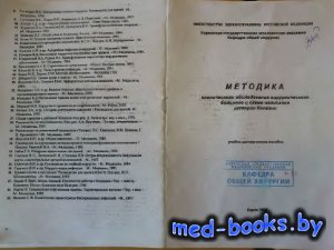 Методика клинического обследования хирургического больного и схема написани ...