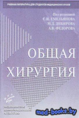 Общая хирургия - Емельянов С.И., Дибиров М.Д. - 2003 год