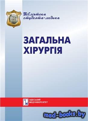 Загальна хірургія - Запорожан В.М. - 1999 год