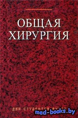Общая хирургия. Том 1 - Рычагов Г.П. Гарелик П.В. - 2008 год