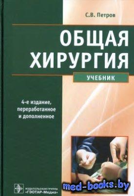 Общая хирургия - Петров С.В. - 2014 год