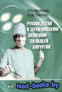 Руководство к практическим занятиям по общей хирургии - Малярчук В.И. Паутк ...