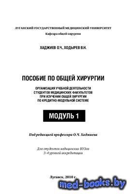 Пособие по общей хирургии - Хаджиев О.Ч., Ходырев В.Н. - 2010 год