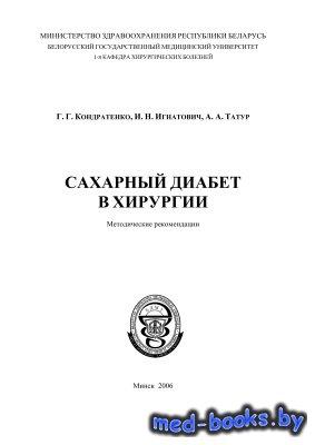 Сахарный диабет в хирургии - Кондратенко Г.Г. и др. - 2006 год