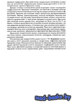 Атлас онкологических операций - Чиссов В.И., Трахтенберг А.Х., Пачес А.И.