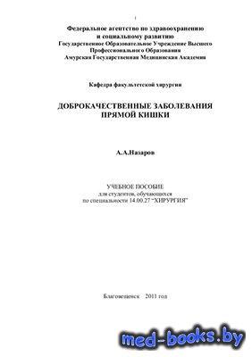 Доброкачественные заболевания прямой кишки - Назаров А.А. - 2011 год