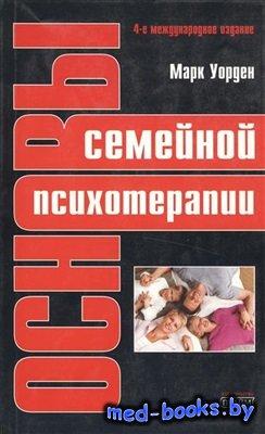Основы семейной психотерапии - Уорден М. - 2005 год