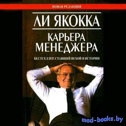 Карьера менеджера (сокращенная аудиоверсия) - Ли Якокка - 1984 год