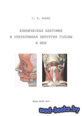 Клиническая анатомия и оперативная хирургия головы и шеи - Кабак С.Л. - 201 ...