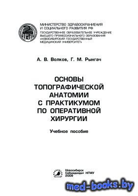 Основы топографической анатомии с практикумом по оперативной хирургии - Вол ...