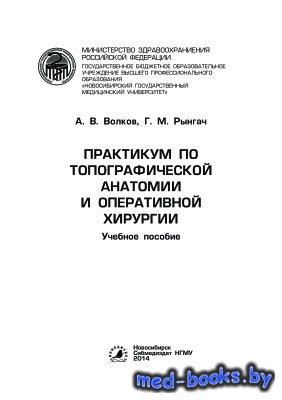 Практикум по топографической анатомии и оперативной хирургии - Волков А.В., ...