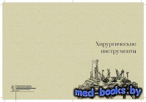 Хирургические инструменты - Антропова Е.С., Зигинова Т.М. - 2015 год