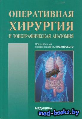Оперативная хирургия и топографическая анатомия - Ковальский М.П. - 2012 го ...