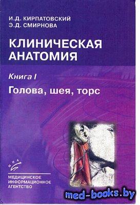 Клиническая анатомия. Книга I: Голова, шея, торс - Кирпатовский И.Д., Смирн ...