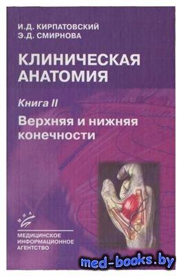Клиническая анатомия. Книга 2. Верхняя и нижняя конечности - Кирпатовский И ...