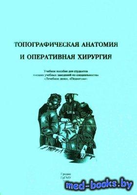 Топографическая анатомия и оперативная хирургия - Жук И.Г. - 2012 год