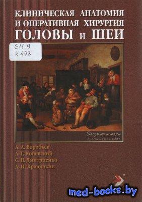 Клиническая анатомия и оперативная хирургия головы и шеи - Воробьев А.А., К ...