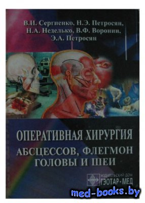 Оперативная хирургия абсцессов, флегмон головы и шеи - Сергиенко В.И., Петр ...