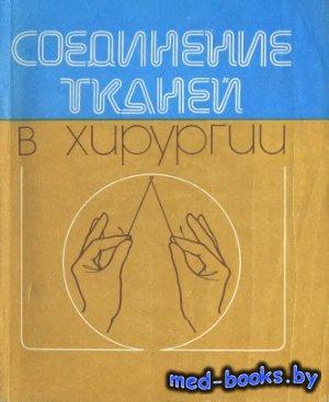 Соединение тканей в хирургии - Мильков Б.О. - 1992 год