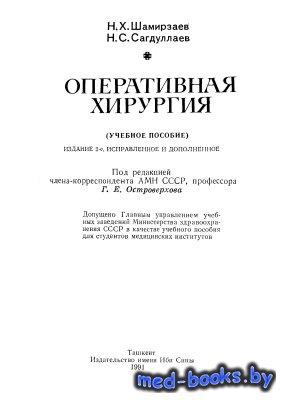 Оперативная хирургия - Шамирзаев Н.X., Сагдуллаев Н.С. - 1991 год