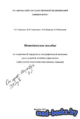 Методическое пособие по оперативной хирургии и топографической анатомии - Х ...