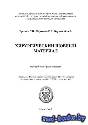 Хирургический шовный материал - Третьяк С.И., Маркевич Е.В., Буравский А.В. ...