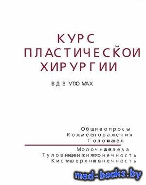 Курс пластической хирургии (в 2-х томах) - Пшениснов К.П. - 2010 год