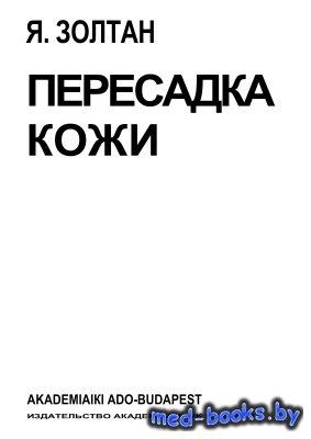 Пересадка кожи - Золтан Я. - 279 c.