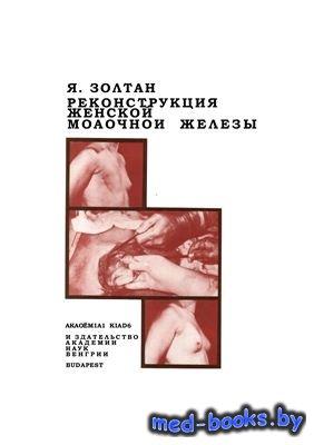 Реконструкция женской молочной железы - Золтан Я. - 1989 год