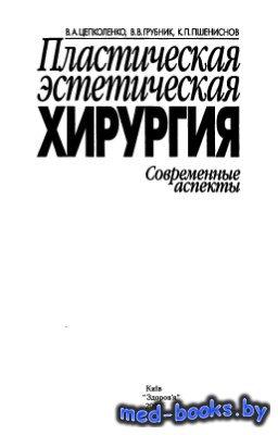 Пластическая эстетическая хирургия. Современные аспекты - Цепколенко В.Л.,  ...