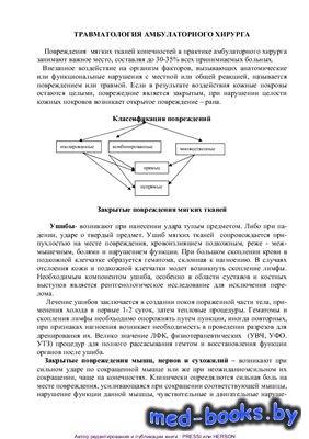 Поликлиническая хирургия - Низамов Ф.Х. - 2004 год
