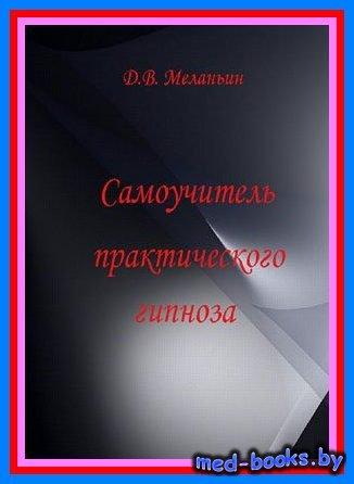 Д. В. Меланьин - Самоучитель практического гипноза