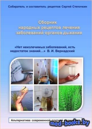Сергей Степочкин - Сборник народных рецептов лечения заболеваний органов ды ...