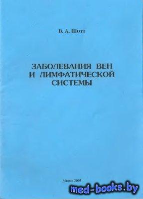 Заболевания вен и лимфатической системы - Шотт В.А. - 2003 год